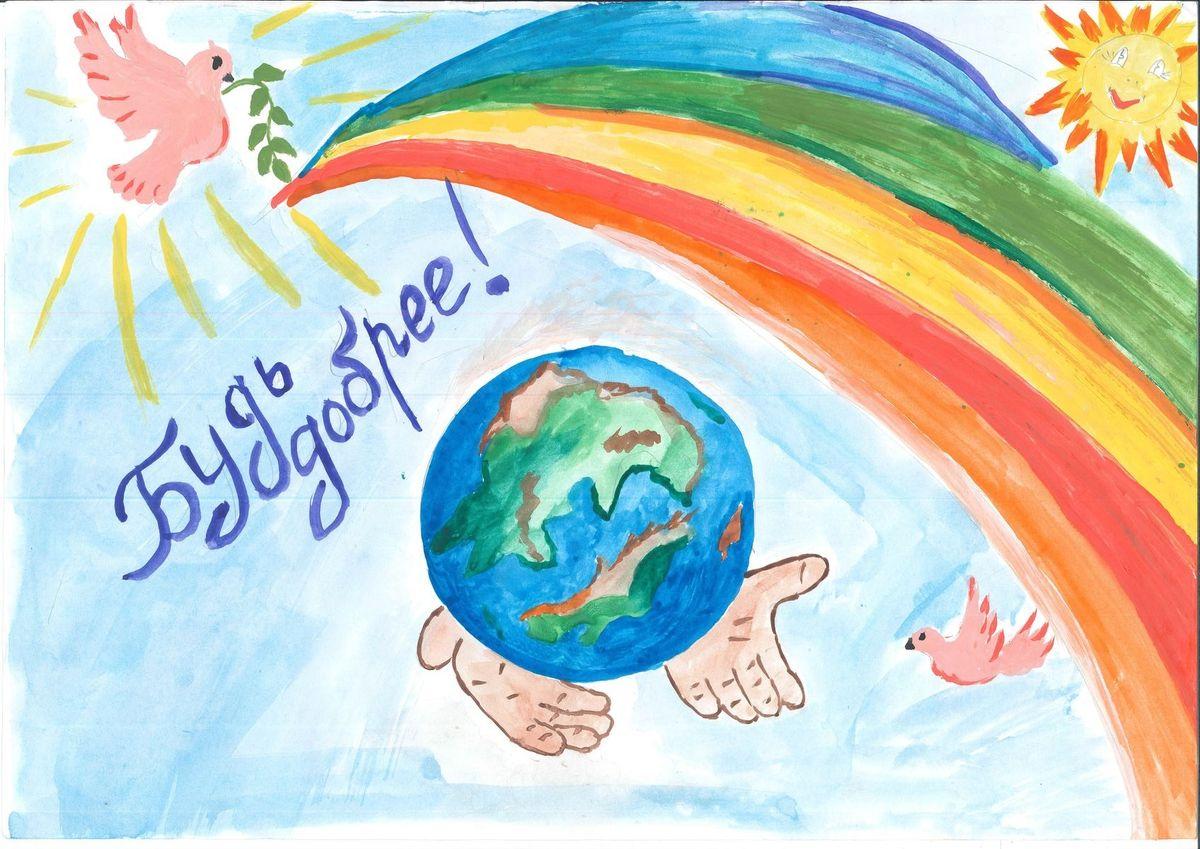Мир рисунки своими руками 293